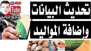 تحديث بطاقة التموين وإضافة المواليد الجدد على البطاقة وزارة التموين دعم مصر .