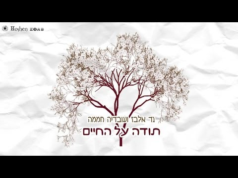 גד אלבז ועובדיה חממה - תודה על החיים Gad Elbaz & Ovadia Hamama - Toda all Hachaim