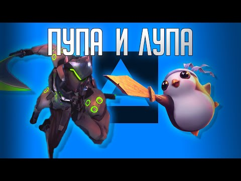 GameLife Халаты #25 \ Пупа и Лупа \ Шахматы от LoL | Overwatch | TFT