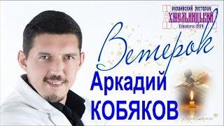 Аркадий КОБЯКОВ - Ветерок (Красноярск, 2014)