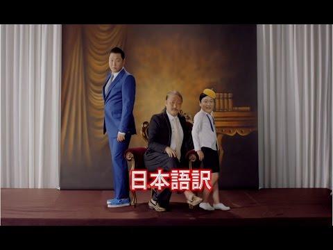 【日本語訳】PSY - DADDY(feat. CL of 2NE1)