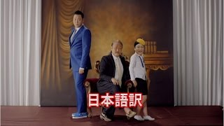 【日本語訳】PSY - DADDY(feat. CL of 2NE1)