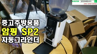 중고주방용품 암핌 자동그라인더 SP2[카페폐업 카페용품…