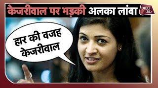 Loksabha Election AAP , ALKA Arvind Kejriwal ...