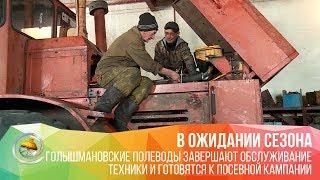 Голышмановские аграрии готовы к началу посевной кампании