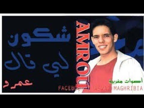 Cheb Amrou - Chkoun LiGal (Cover By Hamouda)