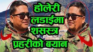 होलेरी आ–क्रमणमा चान्सले बाचेका श-सस्त्र प्रहरीको बयान  Purna Gharti Rolpa(Magarat Tv)