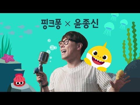 [샤크라이브] 핑크퐁 X 윤종신 상어가족 콜라보 영상