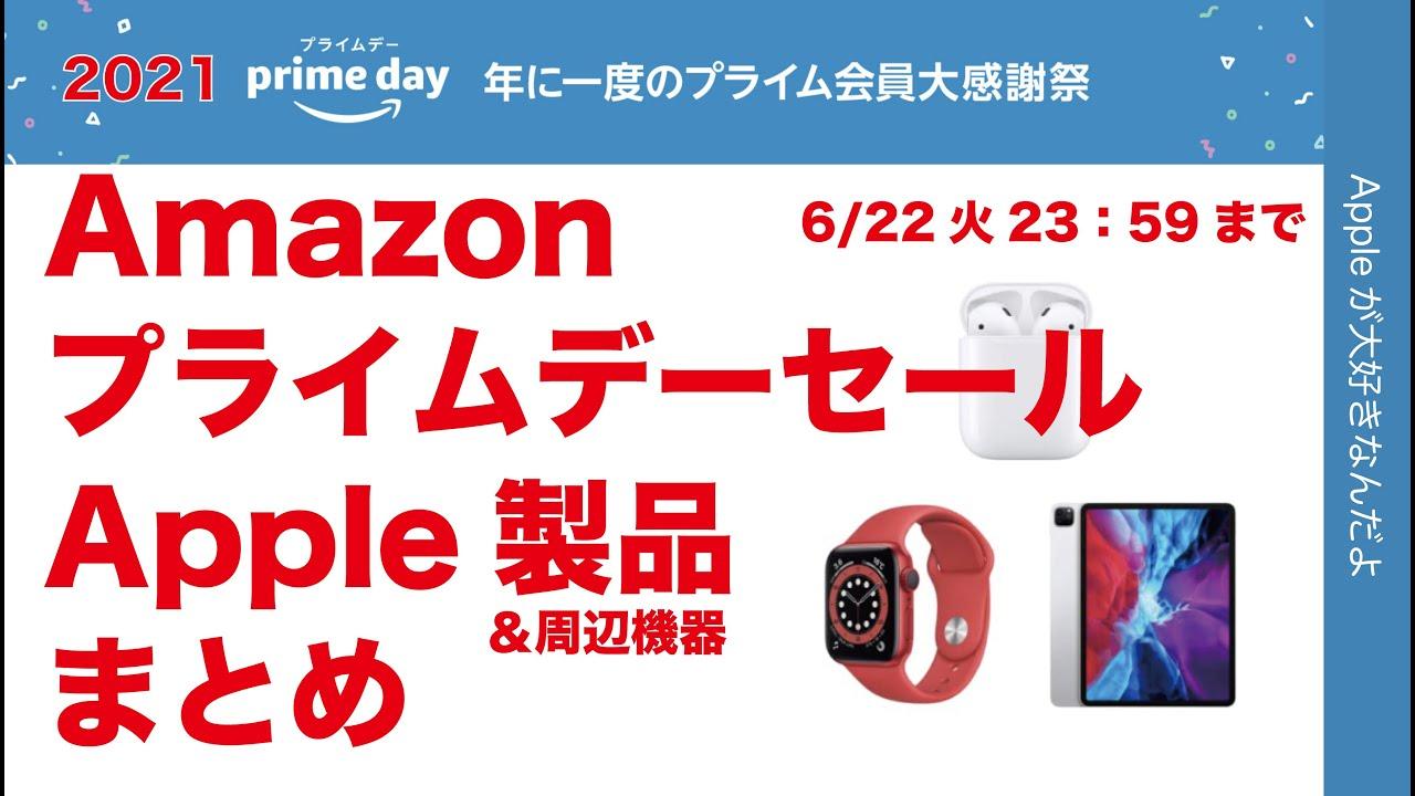 今日明日限り!2021Amazon プライムデーセールのApple製品&周辺機器まとめ・どのぐらい安いのか?6/22の23時59分まで!