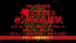 THEイナズマ戦隊『俺とオマエと野音と応援歌』-LIVE DIGEST-