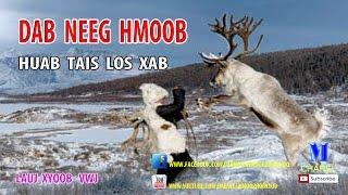 Dab Neeg Hmoob 2017 - Huab Tais Los Xab Tua Mos Lwj Kub Dawb นิทานม้งใหม่ 2017