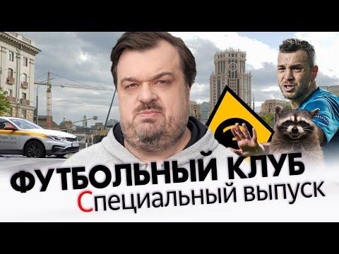 10 главных вопросов Василию Уткину (18+)