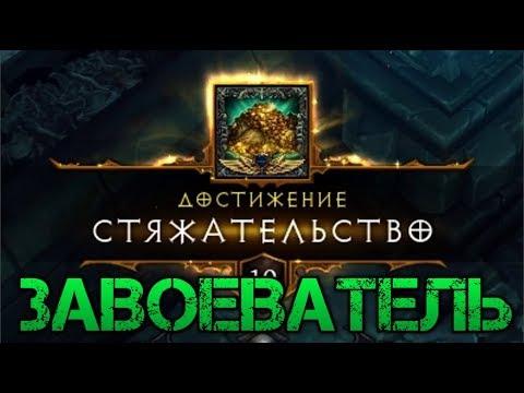 «Diablo 3 Завоевания 7 Сезон» / 2008