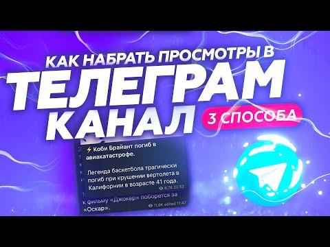 Накрутка Проосмотров В Телеграм Канал | 10000 Просмотров За 1 Минуту