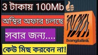 বাংলালিং সিমে 3 টাকায় 100Mb Offer| Banglalink Sim Offer 2018