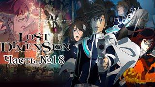 Lost Dimension Часть 18 - Normal End (Прохождение На русском)