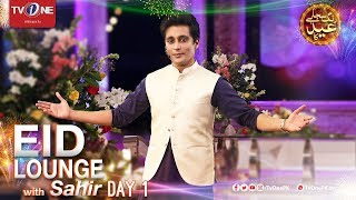 EID Lounge With Sahir | Rung Saja Hai Eid Ka | Day 1 | TV One 16 June 2018