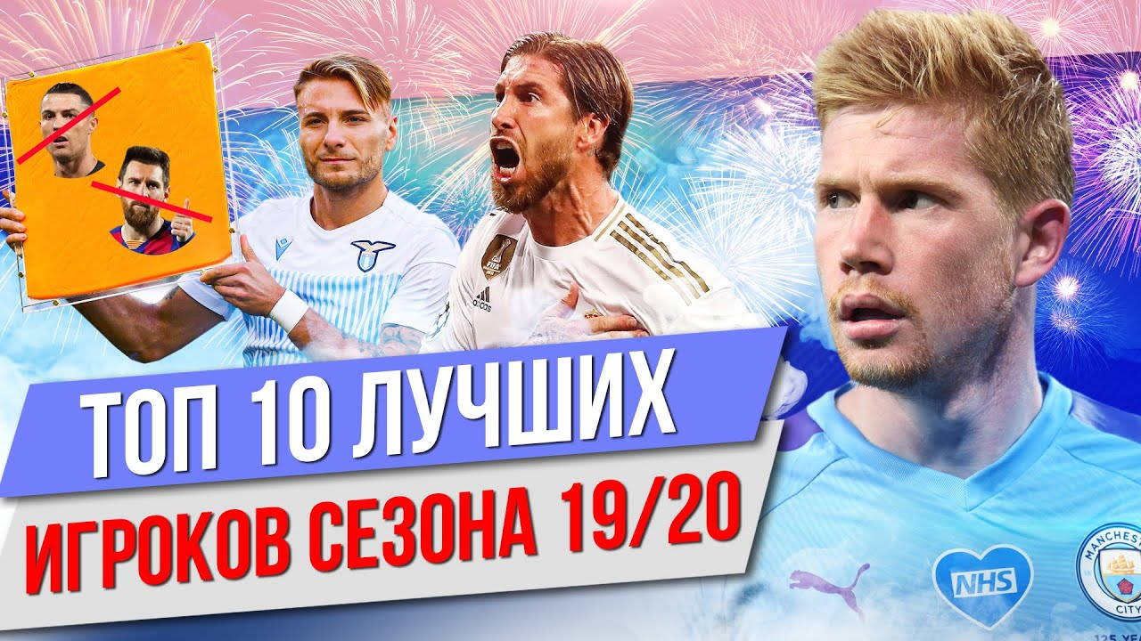 ТОП 10 Лучших игроков сезона 19/20