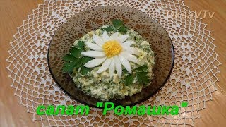 "Салат ""Ромашка"" с зеленым луком и яйцом.. Salad ""Chamomile"". Salad with green onions and egg."