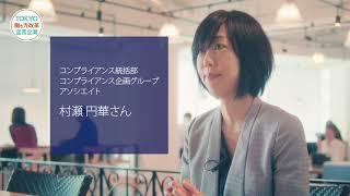 「アクサ生命保険(株)」に聞く!働き方改革の取組と成果