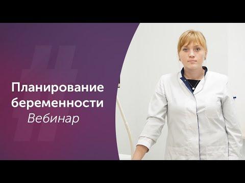 Планирование беременности. Акушер-гинеколог Ольга Прядухина. Москва.