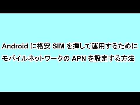 Android に格安 SIM を挿して運用するためにモバイルネットワークの APN を設定する方法