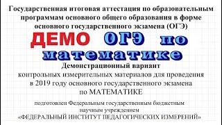 Демо вариант ОГЭ по математике 2019