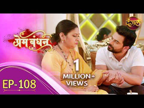 Prem Bandhan - प्रेम बंधन || New Full Episode 108 || New TV Show | Dangal TV Channel