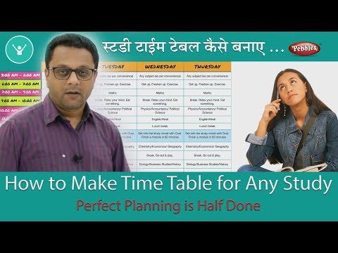 How to make a study time table | Time management for students in hindi | Smart Study | CBSE | Topper