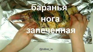 ароматная баранья нога запеченная с ароматными травами в духовке 🎥 рецепты от валентины