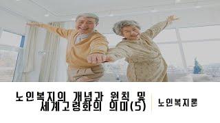 사회복지사 선택과목_노인복지론 : 노인복지의 개념과 원…