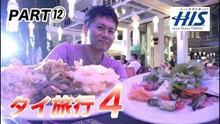 【タイ旅行4#⑫】アナンタラホテルのディナービュッフェが凄かった!
