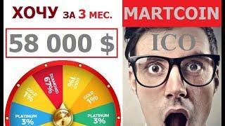 Martcoin 67% В ДЕНЬ Обзор Lending 2 0 Заработать на ICO Unixcoin Hextracoin Bitconnect Homeblockcoin