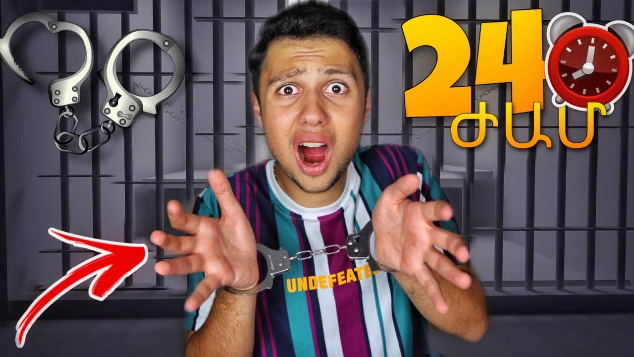 24 ԺԱՄ ՁԵՌՆԱՇՂԹԱՆԵՐՈՎ CHALLENGE // KAR comedy