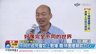 夜宿林園資收工家 韓:來傾聽無名英雄的心聲│中視新聞 20190627