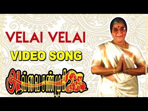 Velai Velai Video Song   Avvai Shanmugi Tamil Movie   Kamal Haasan   Meena   Deva   Music Master