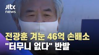 전광훈·사랑제일교회 겨누는 '46억대 손배소&#…