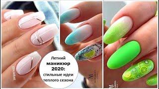 ЛЕТНИЙ МАНИКЮР 2020 СТИЛЬНЫЕ ИДЕИ ТЕПЛОГО СЕЗОНА
