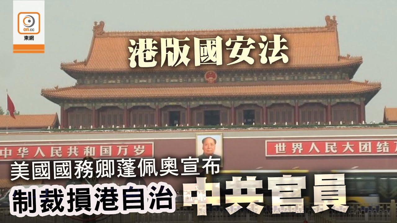 【on.cc東網】港版國安法︰美國限制損香港自治中共官員入境 華斥做法錯誤 - YouTube
