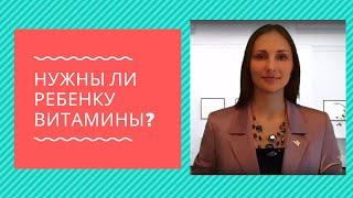 видео Витамины Алфавит наш малыш: отзывы, состав, инструкция
