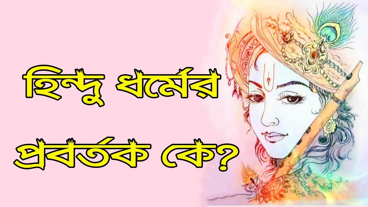 সনাতন হিন্দু ধর্মের প্রতিষ্ঠাতা বা প্রবর্তক কে? || সনাতনের উৎপত্তি|| Who is the Pioneer of Hinduism?