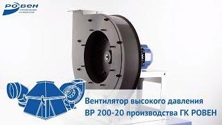 Вентилятор високого тиску ВР 200-20 виробництва ЦК РІВНА