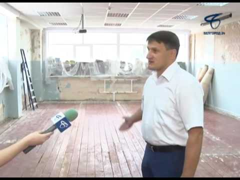 Ударными темпами идёт преобразование 40-й школы Белгорода