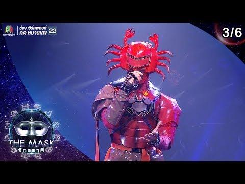 The Mask จักรราศี | EP.03 | หน้ากากราศีกรกฎ | 12 ก.ย. 62 [3/6]