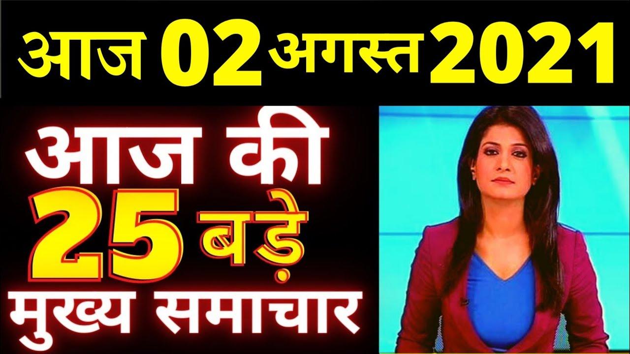 Today Breaking News! आज 2 अगस्त  2021 के मुख्य समाचार, PM Modi News, GST, SBI, Petrol, gas, Jio