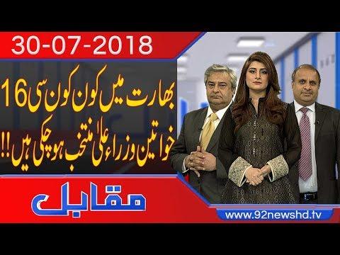 Muqabil| Mega corruption scandal of Punjab government| 30 July 2018 | 92NewsHD