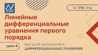 Дифференциальные уравнения, 4 урок, Линейные дифференциальные уравнения первого порядка