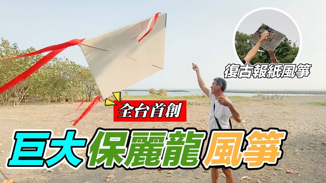 全台首創,巨大保麗龍風箏!還有50年前復古風箏『到底飛得起來嗎?』The first in Taiwan, a huge styrofoam kite and retro kites