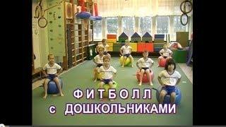 Гимнастика для детей дошкольного возраста (упражнения на фитболе)