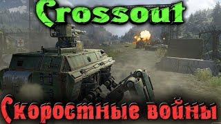 Crossout - СКОРОСТНЫЕ войны